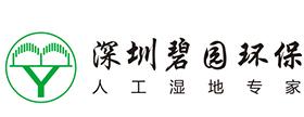 深圳碧园环保